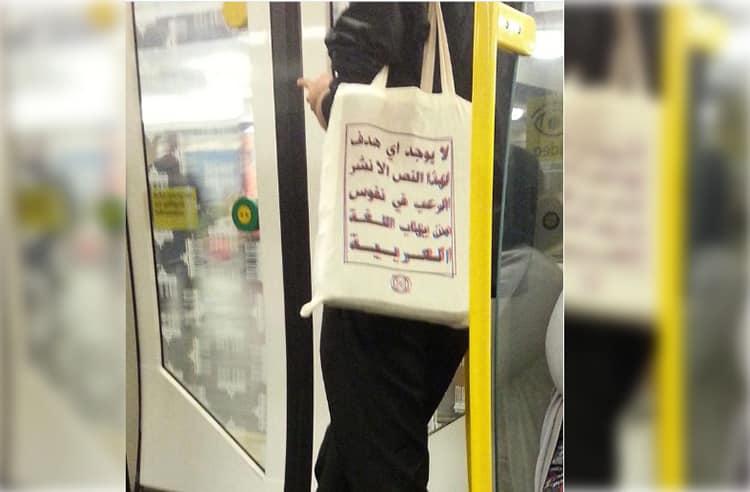 Featured image for This Bag Reveals Something Important About Islamophobia