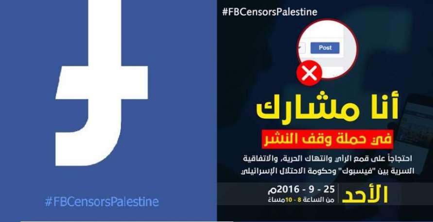 Palestinian Facebook